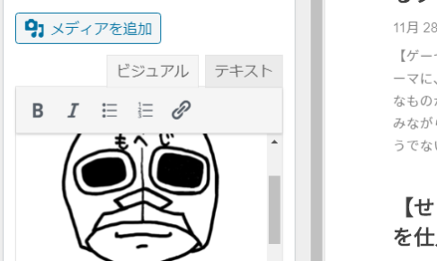 WordPress,プロフィール,画像